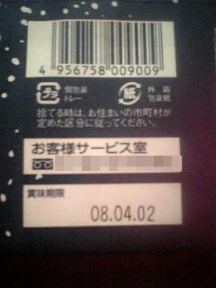071210_2000431.jpg